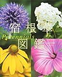宿根草図鑑 Perennials (エディトリアル 園芸)