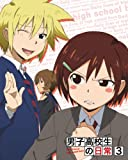 男子高校生の日常 スペシャルCD付き初回限定版 VOL.3[Blu-ray/ブルーレイ]