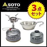 SOTO 3点セット アミカス パワーガス250トリプルミックス シェラカップ ソト SOD-320 SOD-725T ST-SC20