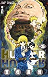 HUNTER×HUNTER NO.35