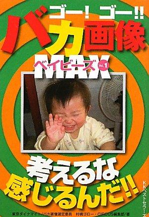 ゴー!ゴー!バカ画像MAXベイビーズ VOL.1 (ワニ文庫 K- 1)の詳細を見る