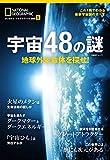宇宙48の謎 ナショナル ジオグラフィック別冊