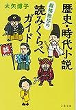 歴史・時代小説 縦横無尽の読みくらべガイド (文春文庫 お 72-1)