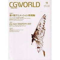 CG WORLD (シージー ワールド) 2007年 11月号 [雑誌]