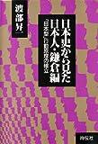 「日本型」行動原理の確立 (日本史から見た日本人)
