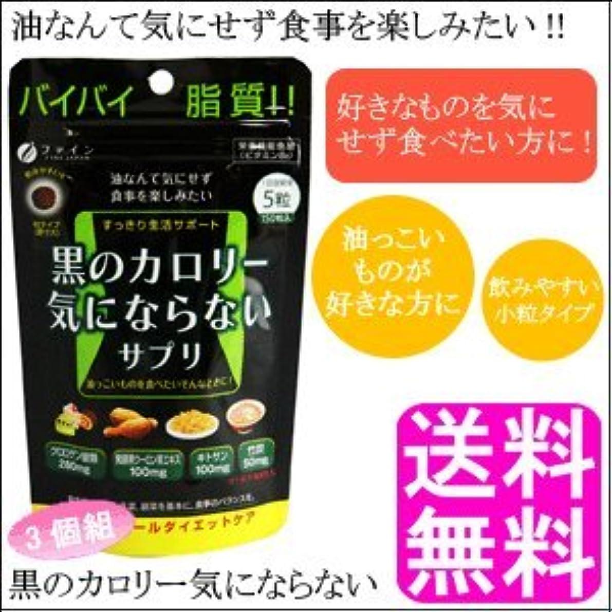 値不純小康ファイン 黒のカロリー気にならないサプリ(200mg×150粒)【3袋組】