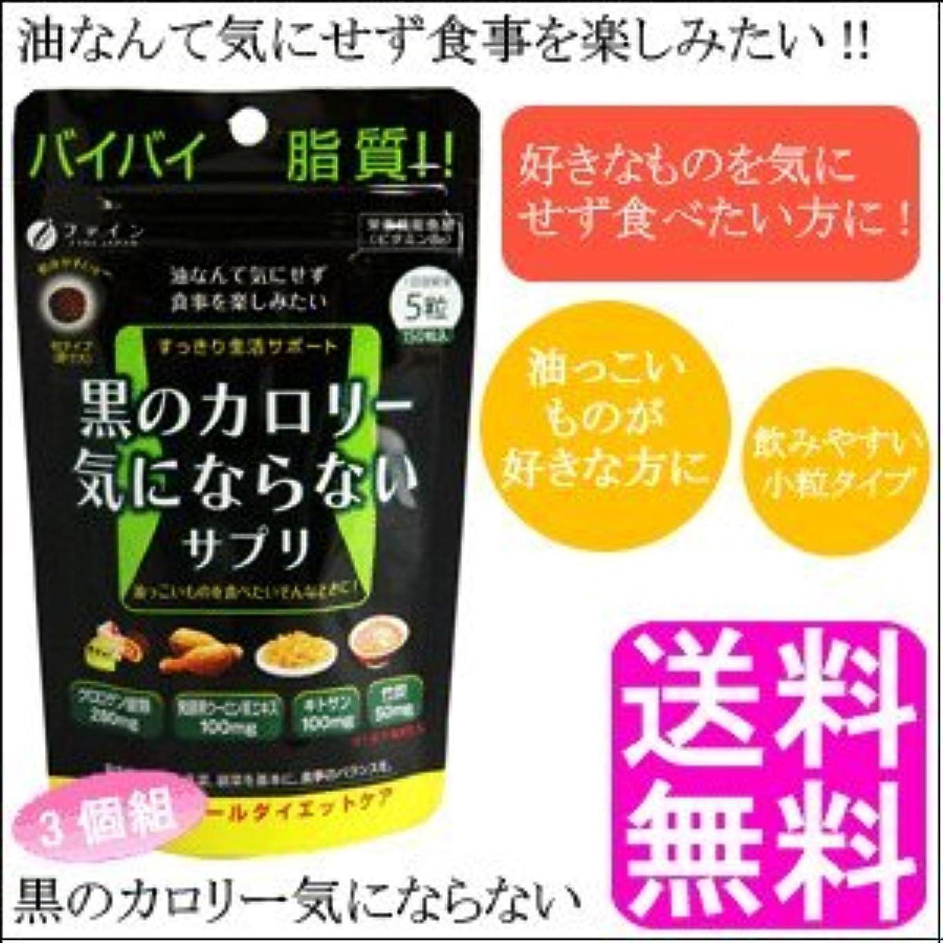 皮肉なメロドラマティック食用ファイン 黒のカロリー気にならないサプリ(200mg×150粒)【3袋組】