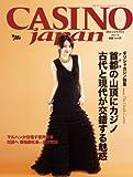 CASINO japan(カジノジャパン) vol.18 [雑誌]