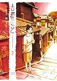 古都こと―チヒロのこと― : 2 (アクションコミックス)