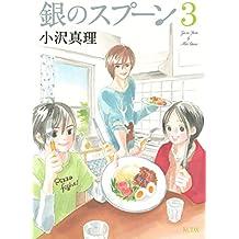 銀のスプーン(3) (Kissコミックス)