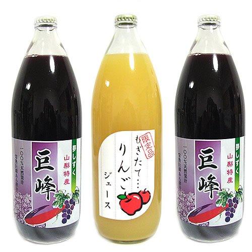 無添加 無調整 ストレートフルーツジュース 詰め合わせ 1L×3本入 ぶどう ぶどう リンゴ
