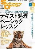 ソフトウエアーデザイン 2015年 05 月号 [雑誌]