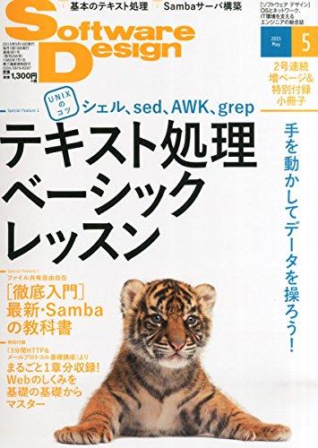 ソフトウエアーデザイン 2015年 05 月号 [雑誌]の詳細を見る