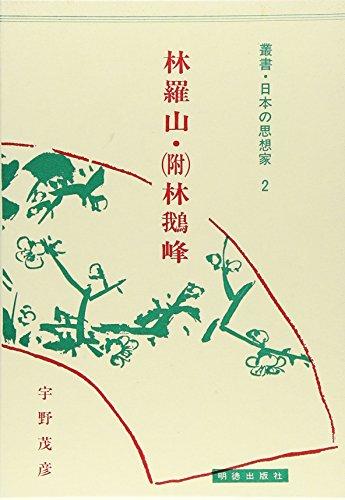 林羅山・(附)林鵝峰 (叢書・日本の思想家)