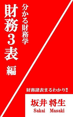 分かる財務学: 財務3表編【財務諸表まるわかり】