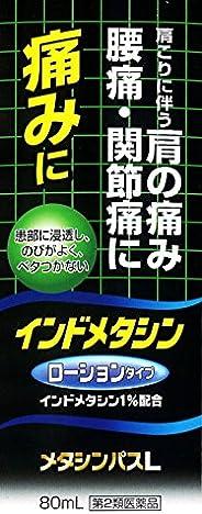 【第2類医薬品】メタシンパスL 80mL