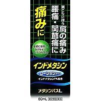 【第2類医薬品】メタシンパスL 80mL ※セルフメディケーション税制対象商品
