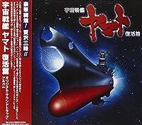 宇宙戦艦ヤマト復活篇オリジナルサウンドトラック