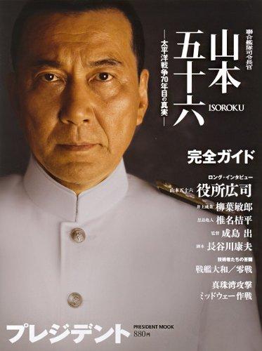 聯合艦隊司令長官山本五十六—太平洋戦争70年目の真実 (プレジデントムック)