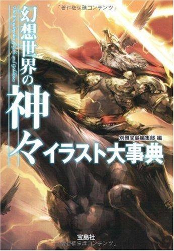 幻想世界の神々イラスト大事典 (宝島SUGOI文庫 D へ 1-19)の詳細を見る