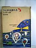 ひとが生まれる―五人の日本人の肖像 (ちくま少年図書館 19)