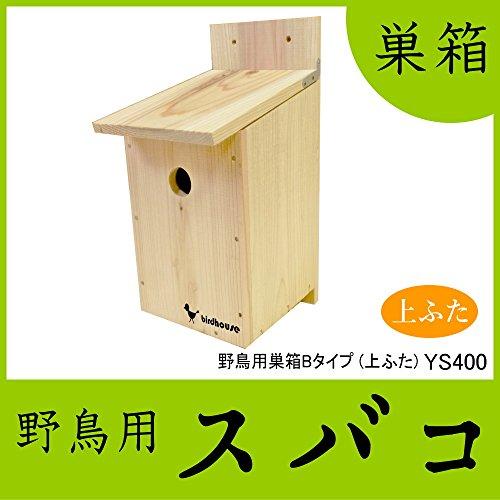 【野鳥用巣箱 完成品】すぐ取り付けできます!バードハウスB(...