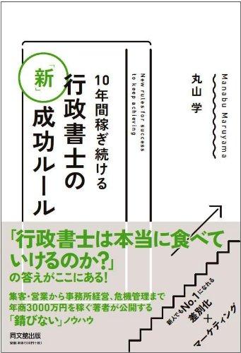 10年間稼ぎ続ける行政書士の「新」成功ルール (DO BOOKS) -