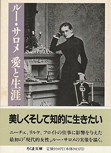 ルー・サロメ 愛と生涯 (ちくま文庫)の詳細を見る
