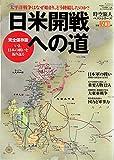 日米開戦への道—太平洋戦争はなぜ始まり、どう終結したのか? 完全保 (サンエイムック 時空旅人ベストシリーズ)