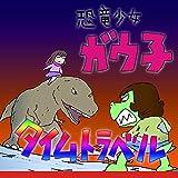 恐竜少女ガウ子 ドラマCD 「タイムトラベル」
