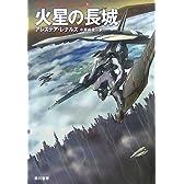 火星の長城 (ハヤカワ文庫 SF レ 4-3 レヴェレーション・スペース 1)