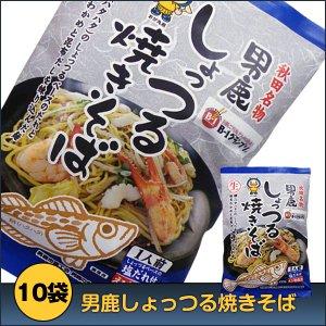 [10食]八郎めん 男鹿しょっつる焼きそば(生麺) 1食入