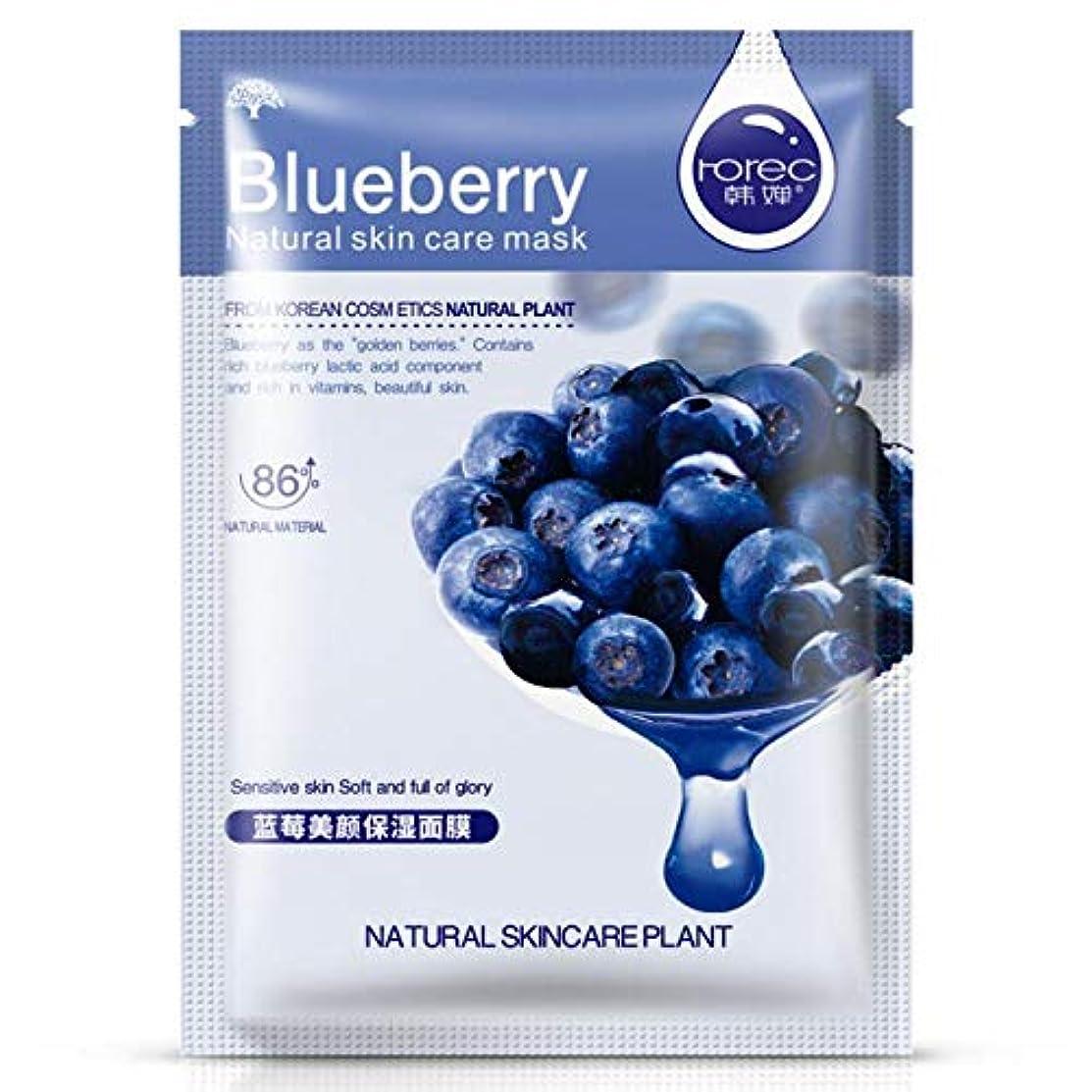 エンターテインメントマウント怪しい(Blueberry) Skin Care Plant Facial Mask Moisturizing Oil Control Blackhead Remover Wrapped Mask Face Mask Face...