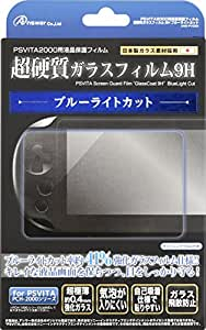 PS Vita2000用 液晶保護フィルム 超硬質ガラスフィルム9H ブルーライトカット
