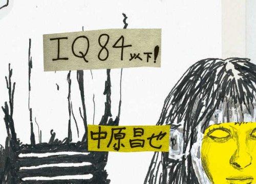 IQ84以下!の詳細を見る
