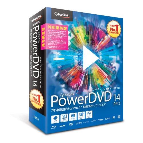 PowerDVD 14 Pro 特別優待版