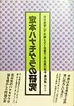 定本ハナモゲラの研究 (1979年)