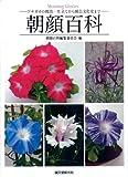 朝顔百科―アサガオの栽培・仕立てから園芸文化史まで 画像