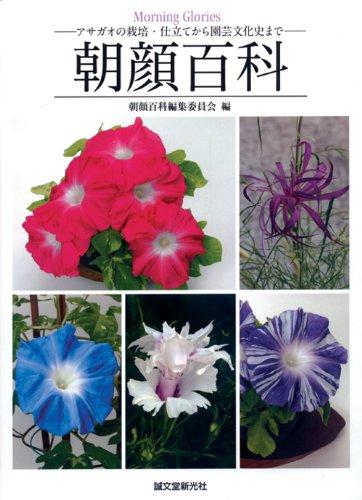 朝顔百科—アサガオの栽培・仕立てから園芸文化史まで