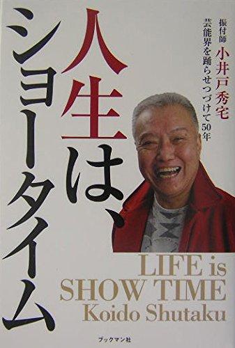 人生は、ショータイム―芸能界を踊らせつづけて50年、振付師・・・・