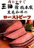 「三田屋総本家」黒毛和牛のローストビーフ モモ150g