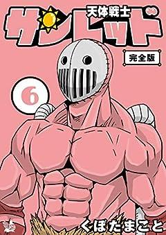 天体戦士サンレッド 完全版 6巻