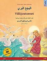 البجع البري - Villijoutsenet (عربي - فنلندي): حكاية مصورة مأخوذة عن قصة لهانز كريستيان أ (Sefa Picture Books in Two Languages)