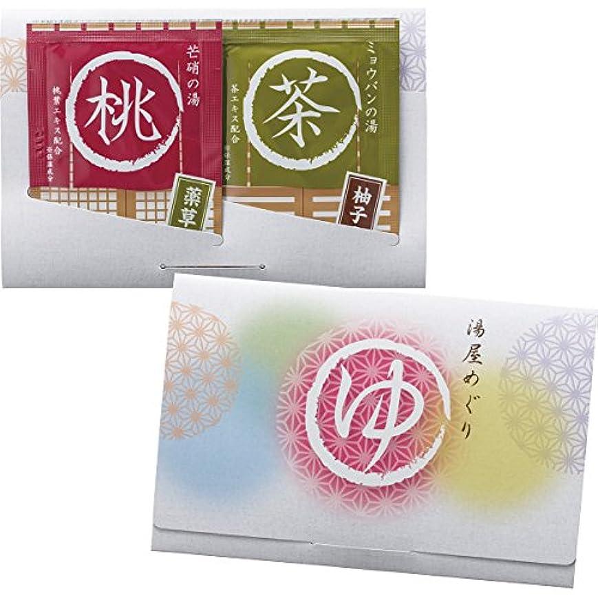 納税者舗装するシリーズ湯屋めぐり 三ツ折(2包入)【B倉庫】