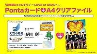 「劇場版おっさんずラブ ?LOVE or DEAD?」 Ponta カード+A4 クリアファイル HMV限定 済 田中圭 吉田鋼太郎 林遣都