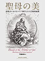 聖母の美:諸教会におけるマリア神学とその芸術的展開 (西南学院大学博物館研究叢書)