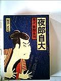 夜郎自大―現代新聞批判 (1982年)