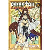 FAIRY TAIL(60) (講談社コミックス)