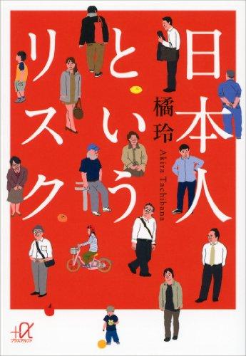 日本人というリスク (講談社+α文庫)の詳細を見る