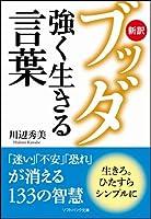 新訳ブッダ 強く生きる言葉 (ソフトバンク文庫)